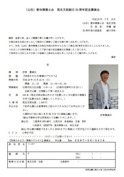 江南市にて伊東豊雄氏の講演会