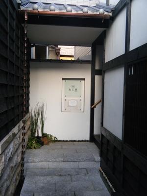 名古屋の四間道界隈12