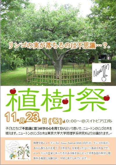 江南ロータリークラブの「植樹祭」