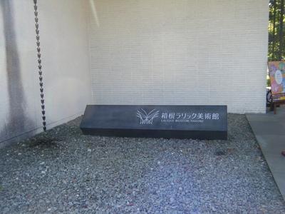 箱根ラリック美術館1