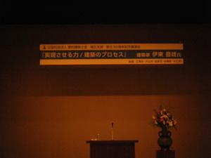 江南市にて伊東豊雄氏の講演会1