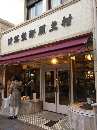 京都、寺町通り、村上開新堂