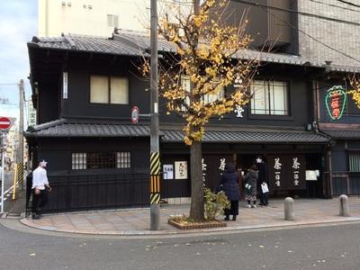 京都、寺町通り、一保堂茶屋
