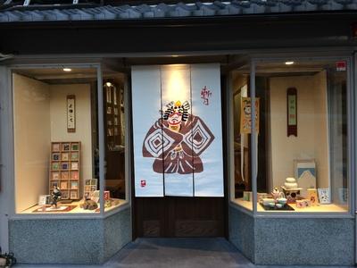京都、寺町通り