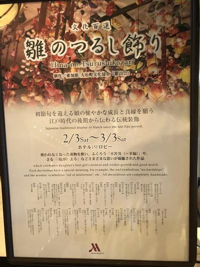 雛のつるし飾り 名古屋マリオットアソシアホテル