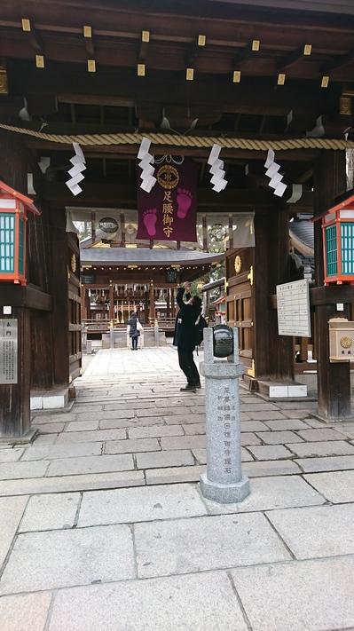 護王神社 いのしし神社 京都