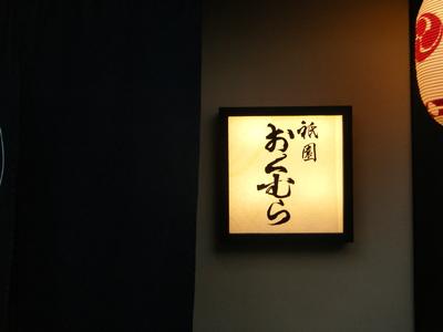 京都、祇園、祇園おくむら