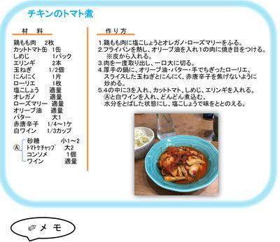 夏、手作りランチ、チキンのトマト煮、レシピ、うちカフェ