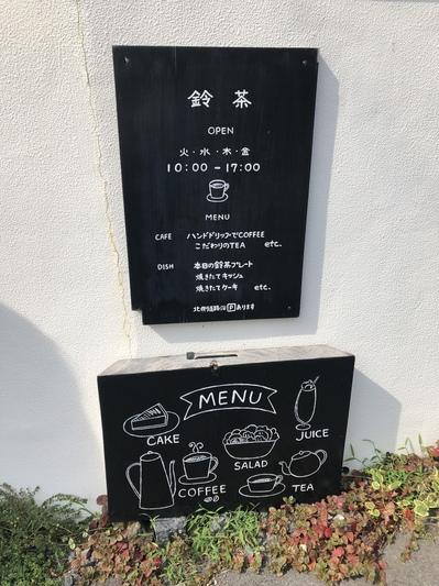 豊田市、カフェ、鈴茶、手づくり料理、手づくりスィーツ、リノベーション