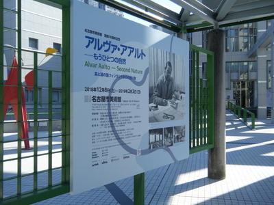 名古屋市美術館のアルヴァ・アアルト展 建築